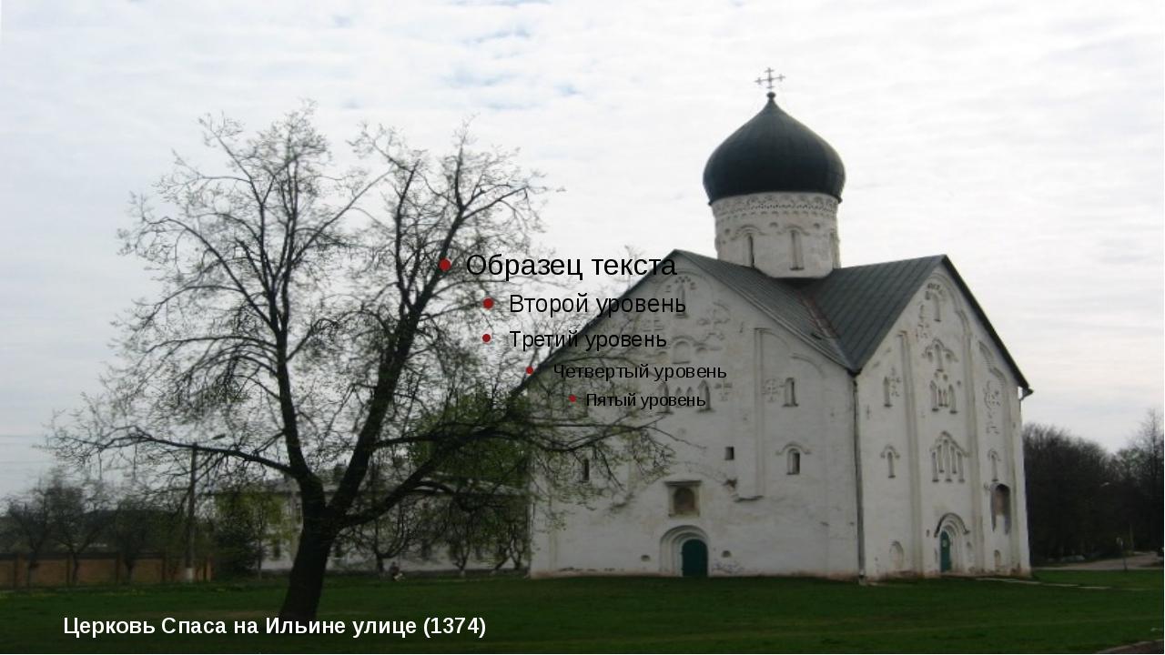 Церковь Спаса на Ильине улице (1374)