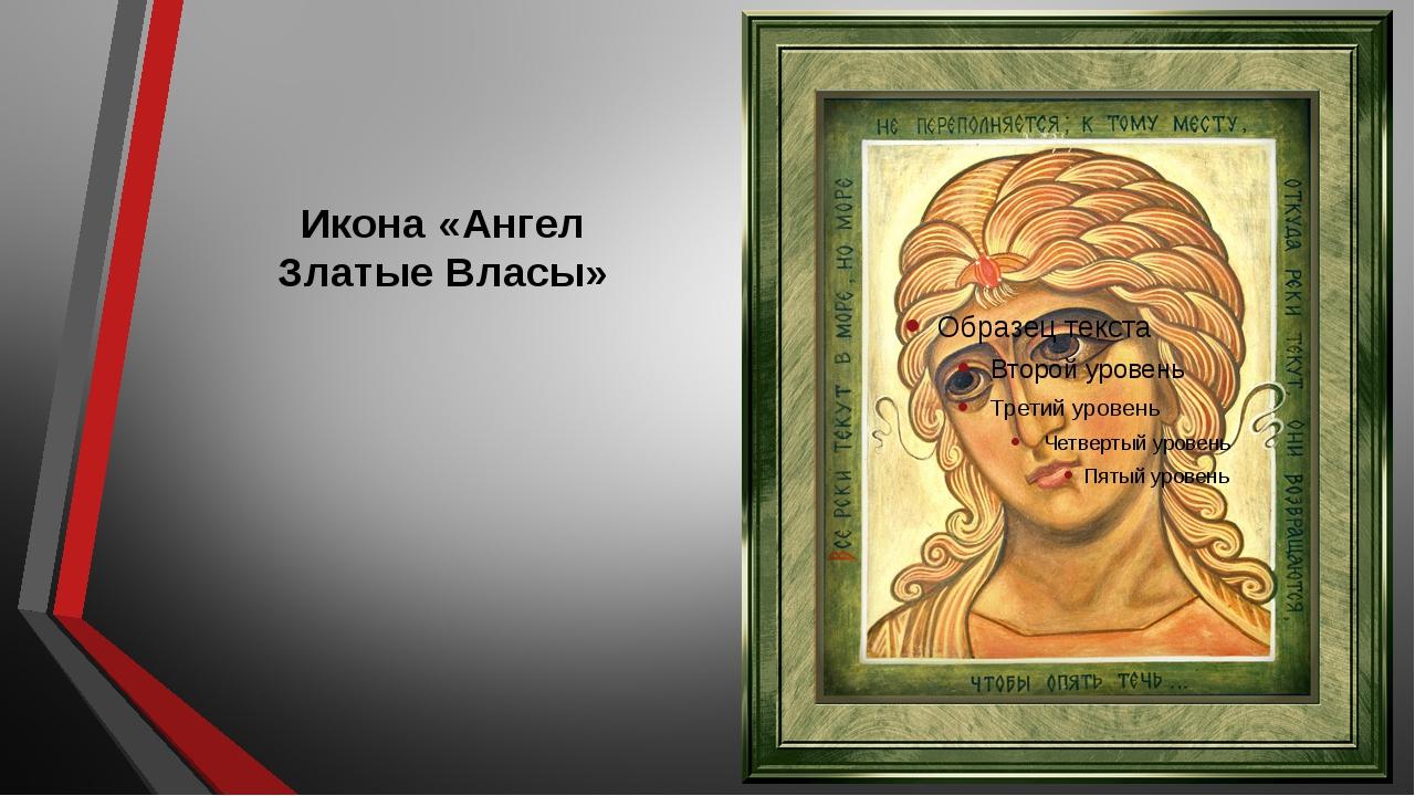 Икона «Ангел Златые Власы»