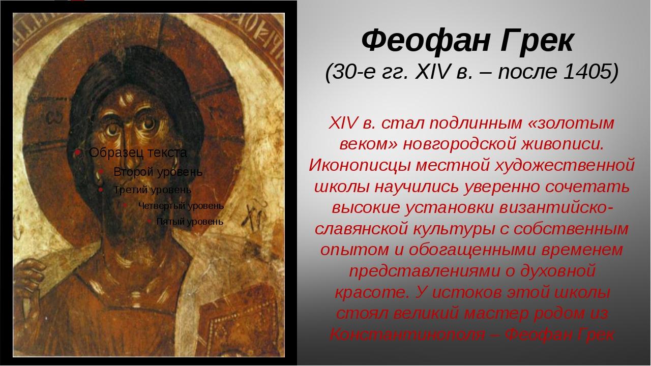 Феофан Грек (30-е гг. XIV в. – после 1405) XIV в. стал подлинным «золотым век...