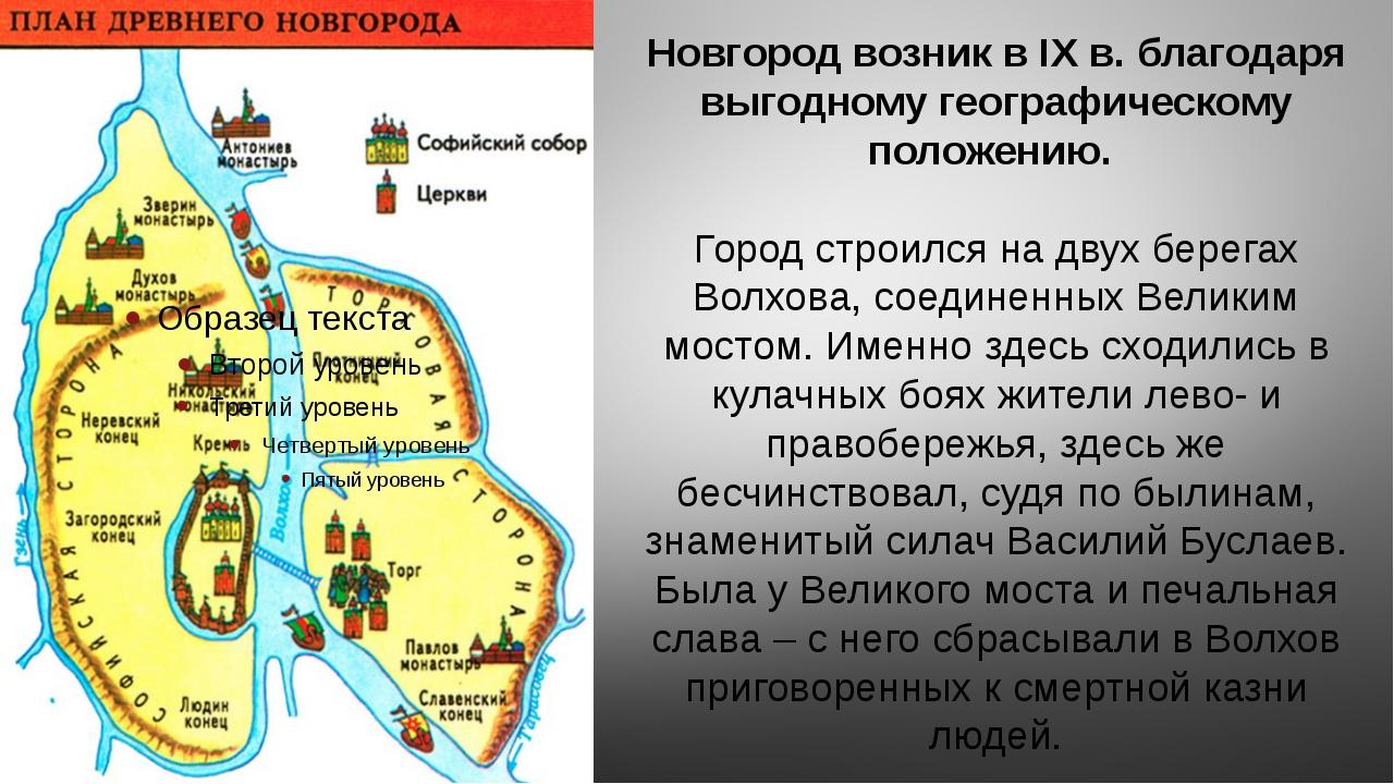 Новгород возник в IX в. благодаря выгодному географическому положению. Город...