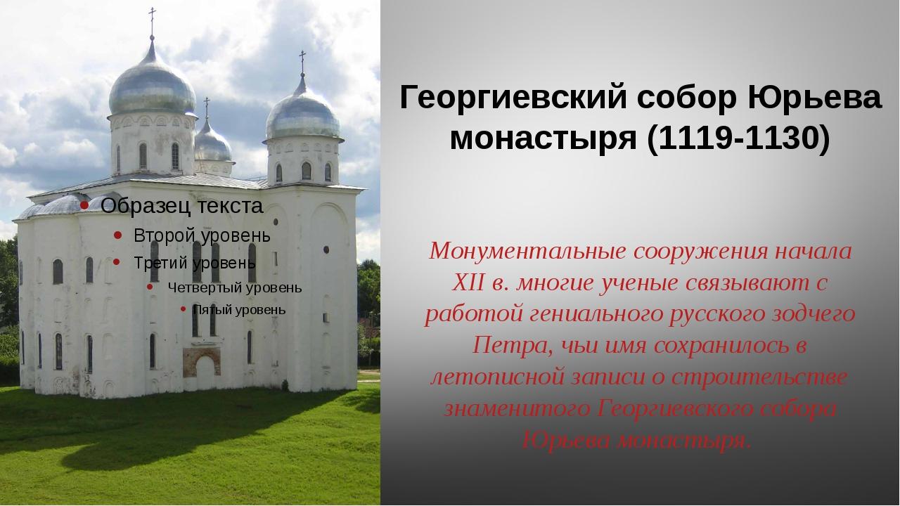 Георгиевский собор Юрьева монастыря (1119-1130) Монументальные сооружения нач...