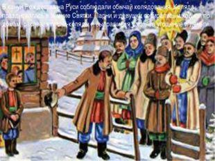 В канун Рождества на Руси соблюдали обычай колядования. Коляда праздновалась