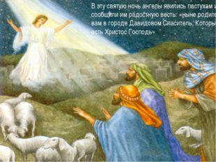 В эту святую ночь ангелы явились пастухам и сообщили им радостную весть: «нын