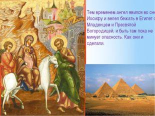 Тем временем ангел явился во сне Иосифу и велел бежать в Египет с Младенцем и