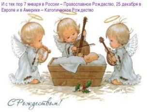 И с тех пор 7 января в России – Православное Рождество, 25 декабря в Европе и