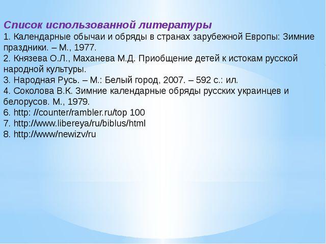 Список использованной литературы 1. Календарные обычаи и обряды в странах зар...