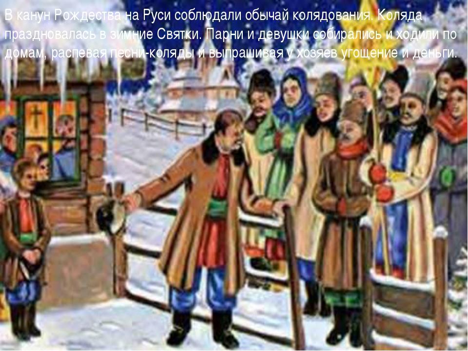 В канун Рождества на Руси соблюдали обычай колядования. Коляда праздновалась...