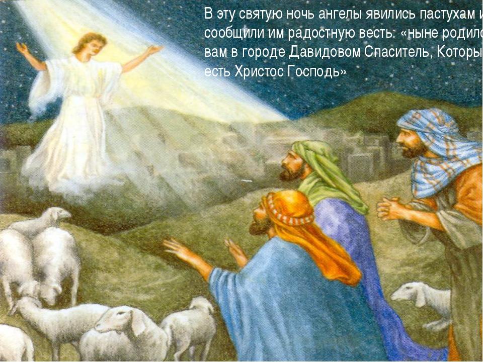 В эту святую ночь ангелы явились пастухам и сообщили им радостную весть: «нын...