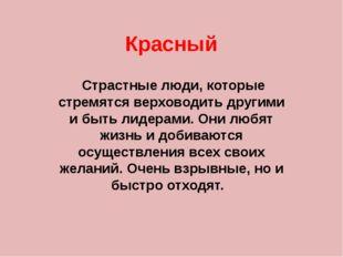 Красный Страстные люди, которые стремятся верховодить другими и быть лидерами