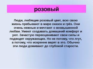розовый Люди, любящие розовый цвет, всю свою жизнь пребывают в мире сказок и