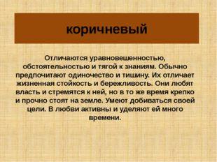 коричневый Отличаются уравновешенностью, обстоятельностью и тягой к знаниям.