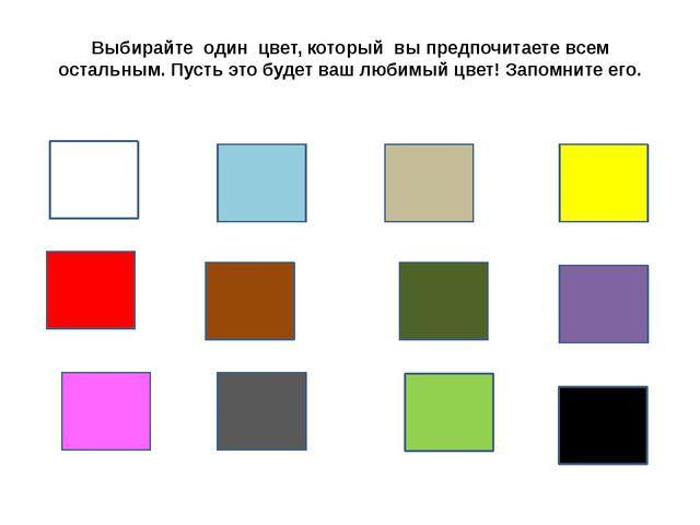 Выбирайте один цвет, который вы предпочитаете всем остальным. Пусть это будет...