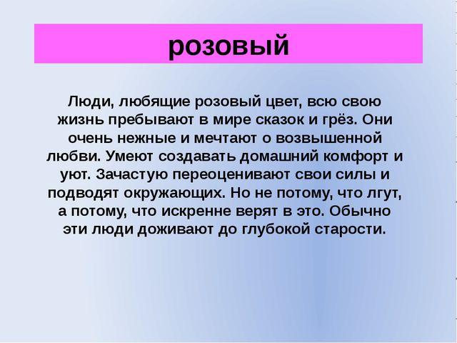 розовый Люди, любящие розовый цвет, всю свою жизнь пребывают в мире сказок и...