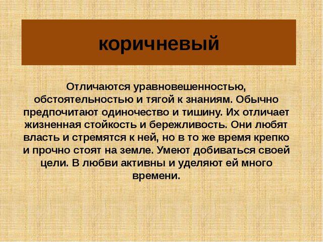 коричневый Отличаются уравновешенностью, обстоятельностью и тягой к знаниям....