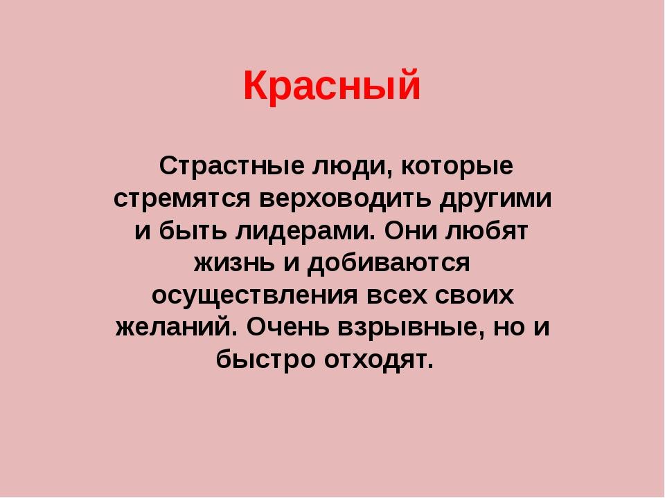 Красный Страстные люди, которые стремятся верховодить другими и быть лидерами...