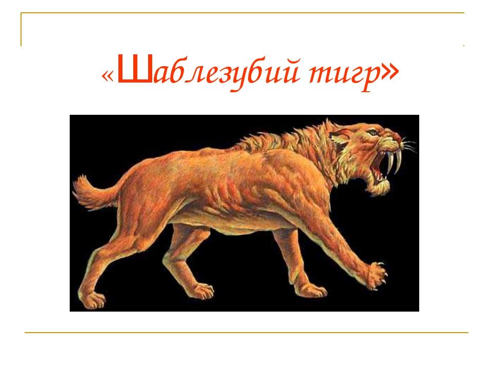«Шаблезубий тигр»