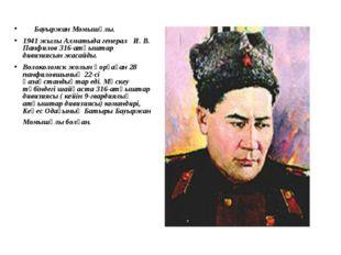 Бауыржан Момышұлы. 1941 жылы Алматыда генерал И. В. Панфилов 316-атқыштар ди