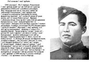 Рақымжан Қошқарбаев. 1945 жылдың 30 сәуiрiнде, Рахымжан Қошқарбаев шайқасқан