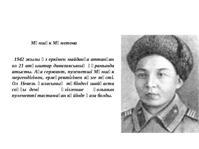 Мәншүк Мәметова 1942 жылы өз еркімен майданға аттанған ол 21 атқыштар дивизи...