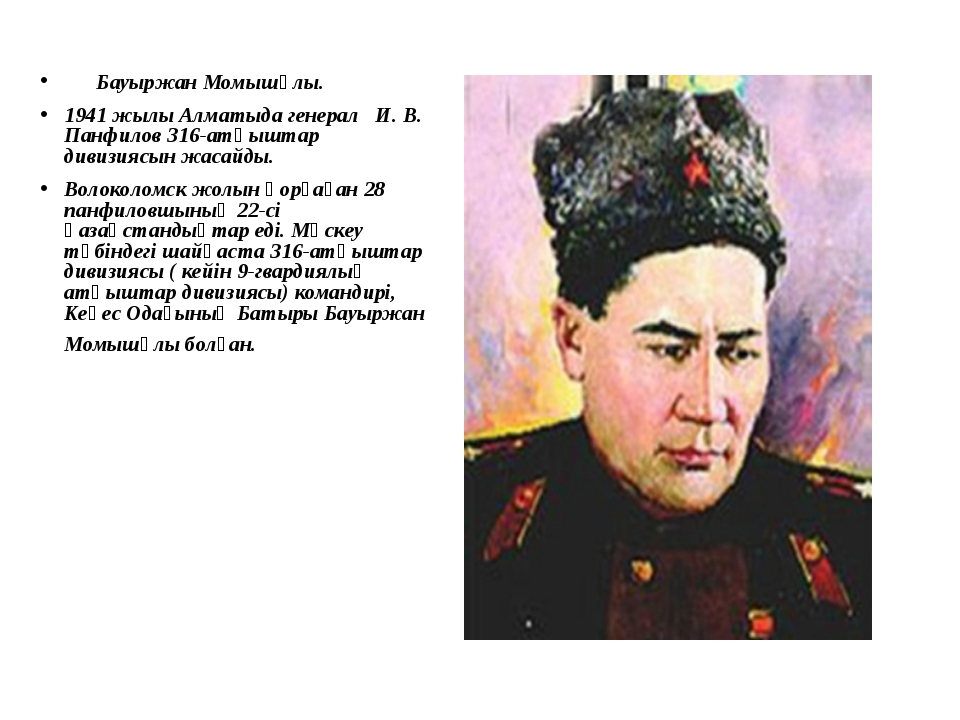 Бауыржан Момышұлы. 1941 жылы Алматыда генерал И. В. Панфилов 316-атқыштар ди...