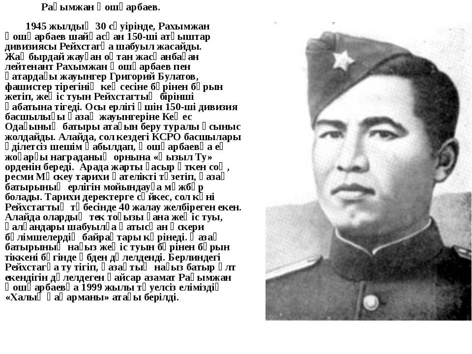 Рақымжан Қошқарбаев. 1945 жылдың 30 сәуiрiнде, Рахымжан Қошқарбаев шайқасқан...