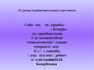 Нұрмолда Алдабергенов атындағы орта мектеп Сабақтың тақырыбы: « Есімдік» тақы