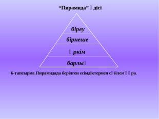 """""""Пирамида"""" әдісі 6-тапсырма.Пирамидада берілген есімдіктермен сөйлем құра. бі"""