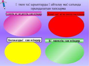 Бөлшектік сан есімдер Есептік және реттік сан есімдер Болжалдық сан есімдер