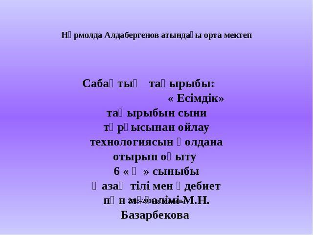 Нұрмолда Алдабергенов атындағы орта мектеп Сабақтың тақырыбы: « Есімдік» тақы...