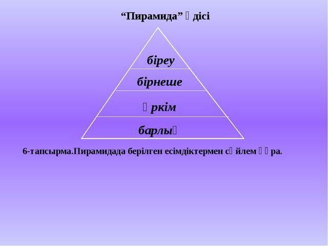 """""""Пирамида"""" әдісі 6-тапсырма.Пирамидада берілген есімдіктермен сөйлем құра. бі..."""