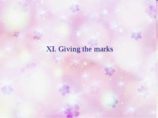 ХI. Giving the marks