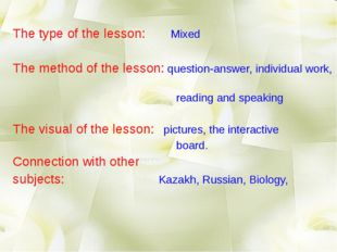 The type of the lesson: Mixed The method of the lesson: question-answer, ind