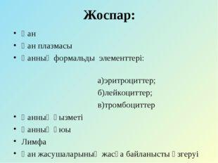 Жоспар: Қан Қан плазмасы Қанның формальды элементтері: а)эритроциттер; б)лей