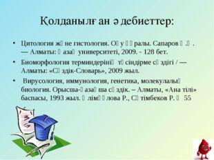 Қолданылған әдебиеттер: Цитология және гистология. Оқу құралы. Сапаров Қ.Ә. —