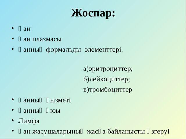 Жоспар: Қан Қан плазмасы Қанның формальды элементтері: а)эритроциттер; б)лей...