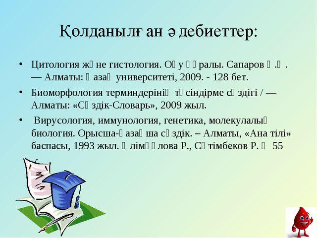 Қолданылған әдебиеттер: Цитология және гистология. Оқу құралы. Сапаров Қ.Ә. —...
