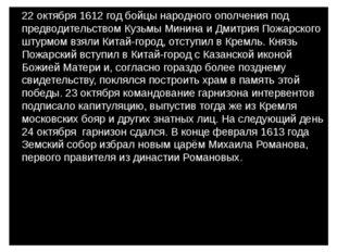 22 октября 1612 год бойцы народного ополчения под предводительством Кузьмы Ми