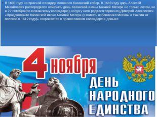 В 1630 году на Красной площади появился Казанский собор. В 1649 году царь Але