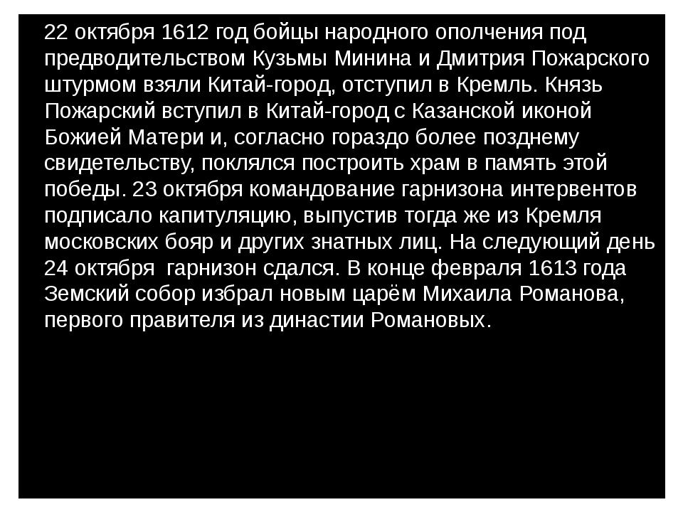 22 октября 1612 год бойцы народного ополчения под предводительством Кузьмы Ми...