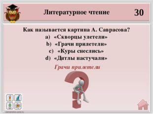 Литературное чтение 30 Грачи прилетели Как называется картина А. Саврасова? «