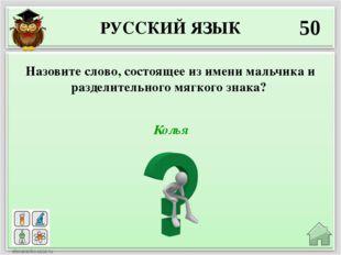 РУССКИЙ ЯЗЫК 50 Колья Назовите слово, состоящее из имени мальчика и разделите
