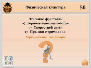 Физическая культура 50 Горнолыжное многоборье Что такое фристайл? Горнолыжное