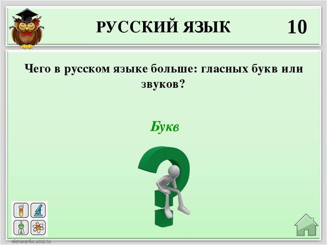 РУССКИЙ ЯЗЫК 10 Букв Чего в русском языке больше: гласных букв или звуков?