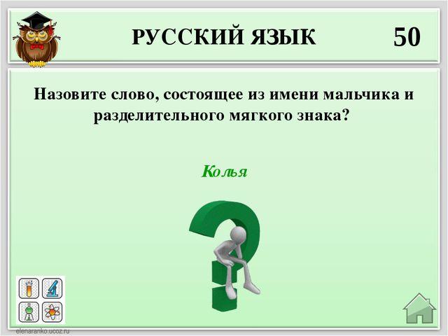 РУССКИЙ ЯЗЫК 50 Колья Назовите слово, состоящее из имени мальчика и разделите...