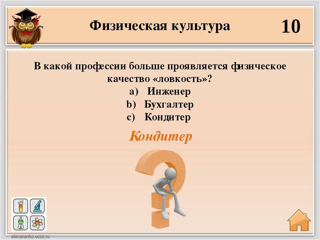 Физическая культура 10 Кондитер В какой профессии больше проявляется физическ...