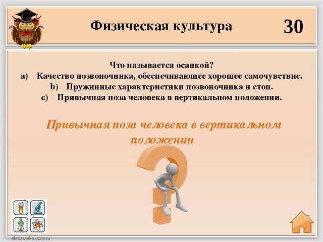 Физическая культура 30 Привычная поза человека в вертикальном положении Что н...