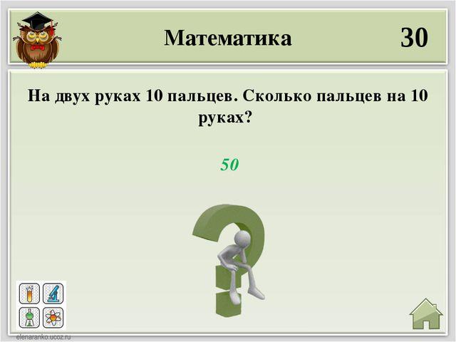 Математика 30 50 На двух руках 10 пальцев. Сколько пальцев на 10 руках?