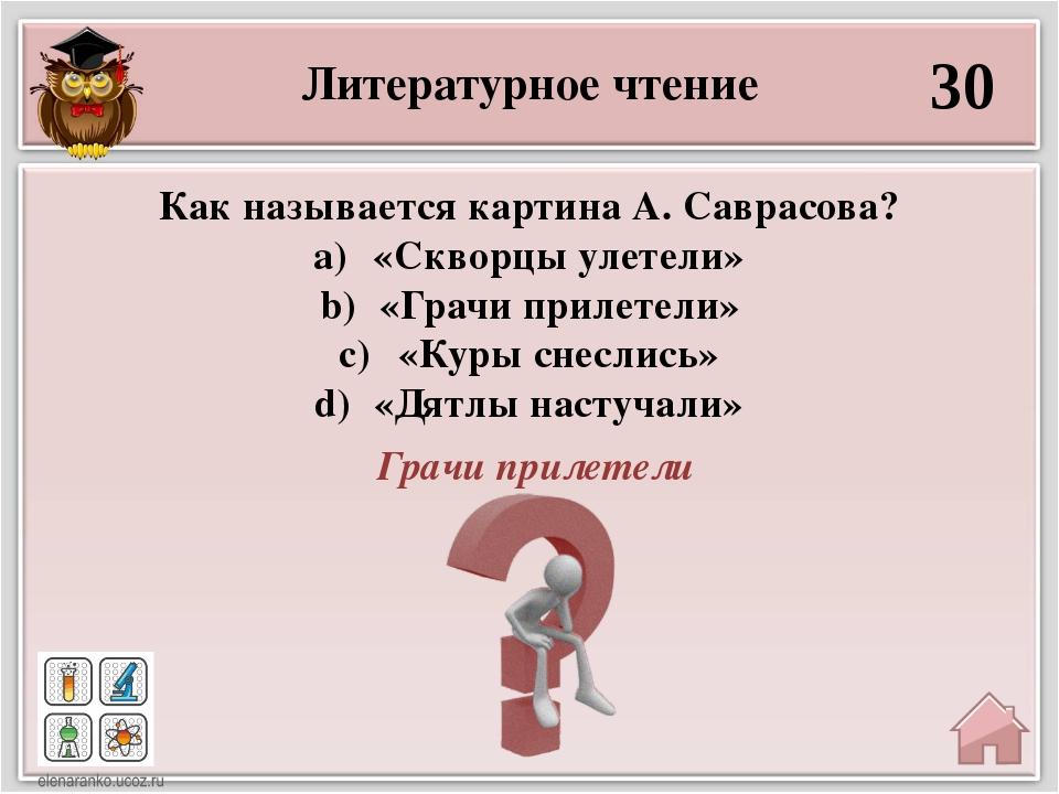 Литературное чтение 30 Грачи прилетели Как называется картина А. Саврасова? «...