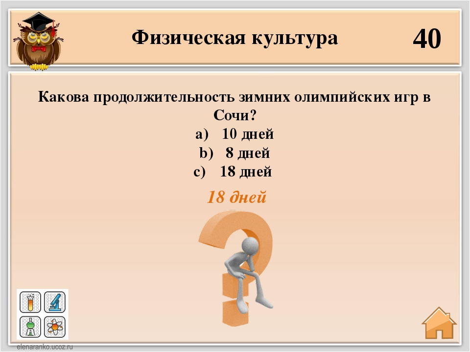 Физическая культура 40 18 дней Какова продолжительность зимних олимпийских иг...