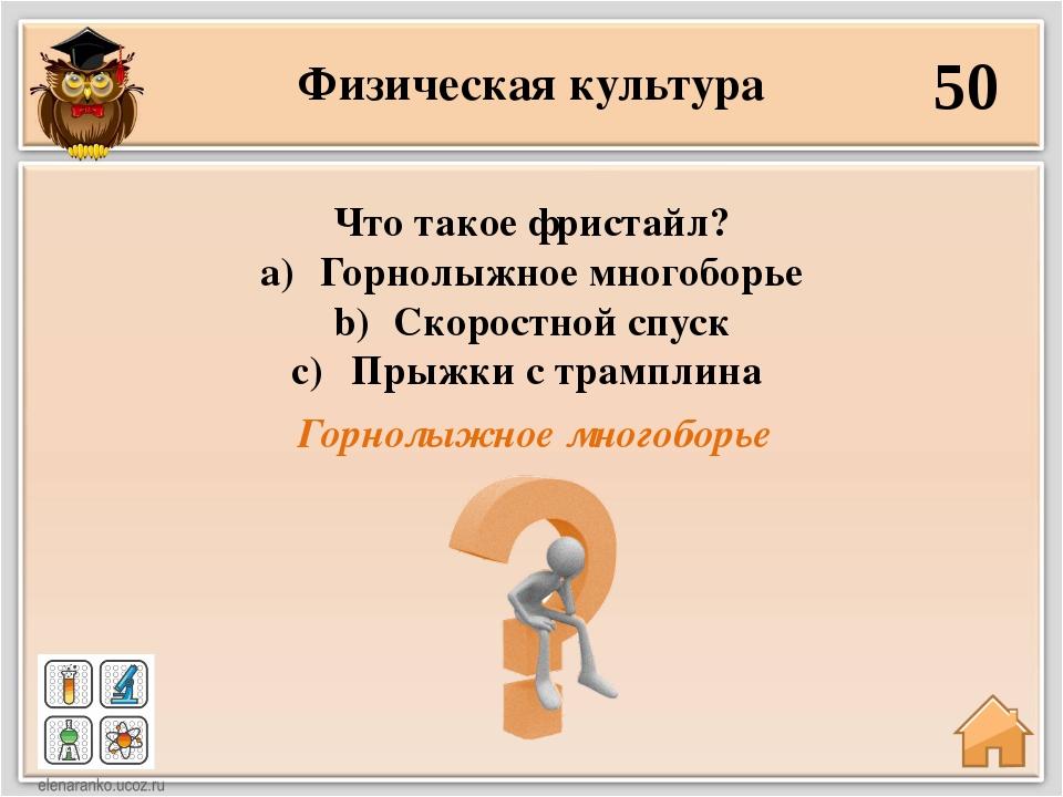 Физическая культура 50 Горнолыжное многоборье Что такое фристайл? Горнолыжное...